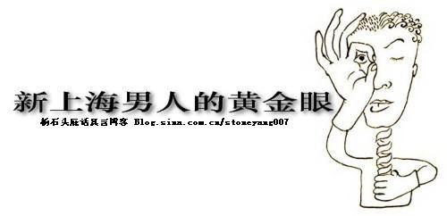 杨石头大话中国六之上海:新上海男人的黄金眼 - 杨石头 - 杨石头网易分舵