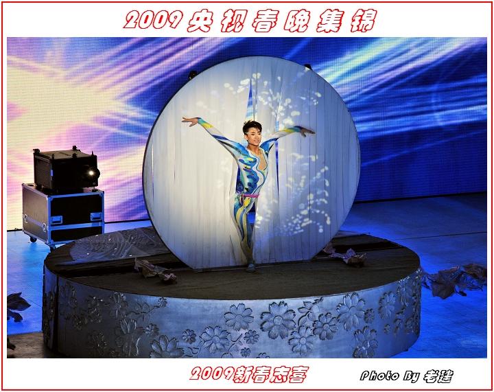 [原创] 2009央视春晚集锦 -- 蝶恋花 - 老建 - 老建影博_感悟中留下美的一刻......