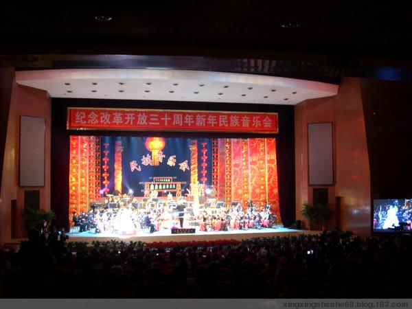 纪念改革开放三十周年民族音乐会(图) - 微风山谷 - 微风山谷的博客