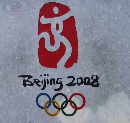 舞动青春,为奥运加油…… - 于正 - 于正 的博客