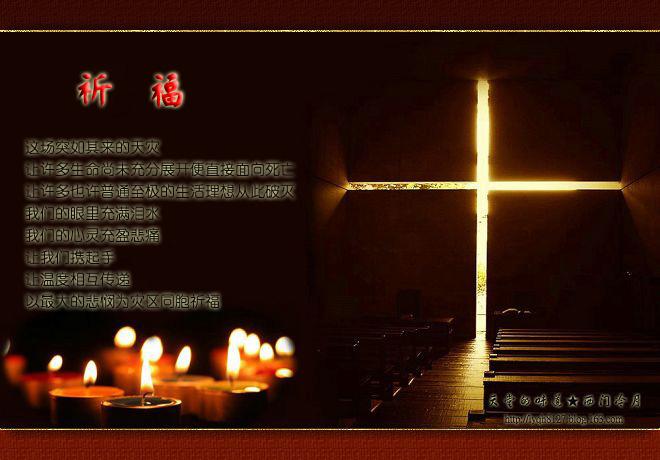【天堂的祈祷】☆祈 福☆  为灾区的同胞 - 西门冷月 -                  .