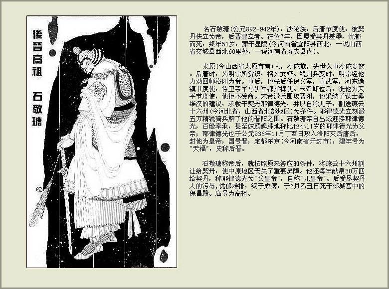 引用 中国历代帝王集合图   - 阳春召我以烟景-大块假我以文章 - ★阳春召我以烟景●大块假我以文章★