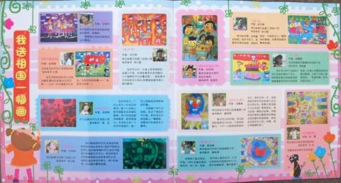 《中国儿童画报》庆国庆专刊上发表