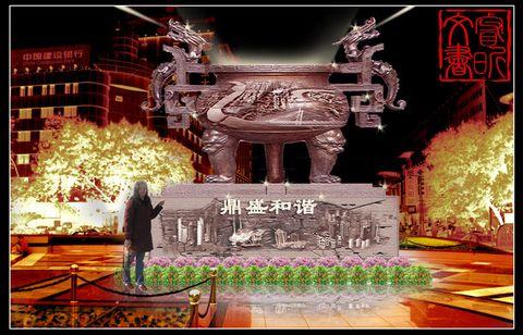 【转载】迎国庆及奥运大型灯光雕塑方案(8pic) - 艺海无涯 - 艺海无涯
