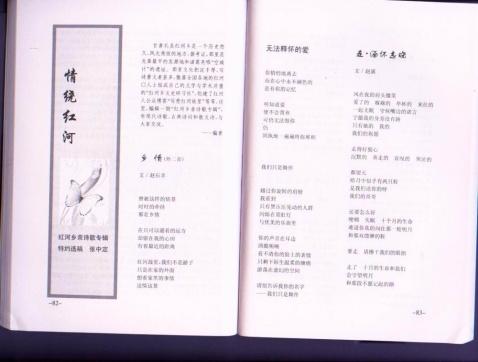"""《情诗》季刊""""红河乡亲诗歌专辑"""" 样刊已邮寄作者 - 写意红河故里 -"""