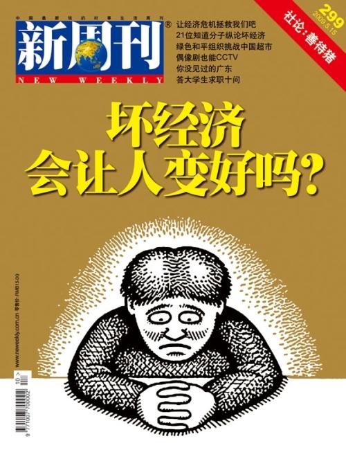 新周刊299期:坏经济会让人变好吗? - 新周刊 - 新周刊