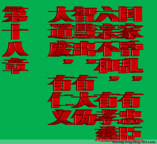 道德经(三).艺术字 - liutong - 流通的博客