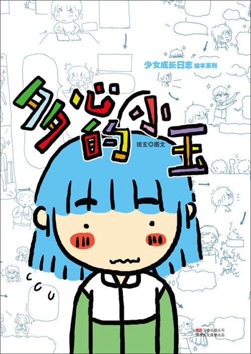 北京雪漫文化暑期巨献(有附赠) - 饶雪漫 - 饶雪漫博客
