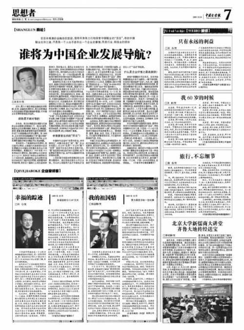 王吉万:谁将为中国企业发展导航? - 于清教 - 产业智慧。商业思维。