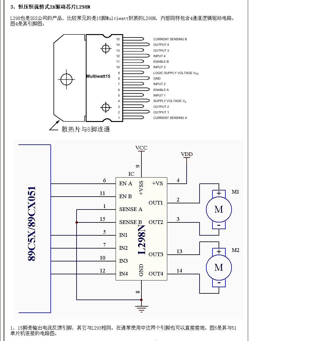 l298芯片的实际应用-接线图