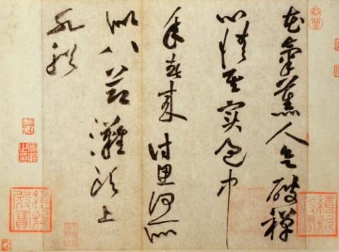 黄庭坚的书法艺术 - 我是你 - 我是你