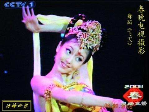 瞬间精彩——春晚电视摄影 - 冰峰 - 冰峰的博客