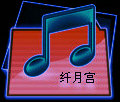 Real Music专辑《星空下的琴声》(转帖) - 空谷逸云 - 澹泊一生
