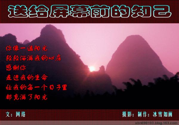 精美图文集锦欣赏《送给屏幕前的知己》《《帝王古都》《中国旗袍》    - 天使 - Heaven的博客