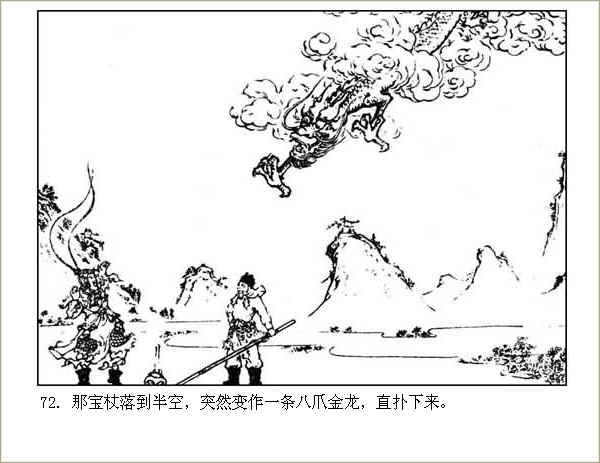 河北美版西游记连环画之十 【黄风岭】 - 丁午 - 漫话西游