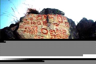 贵州天书成世界难题再悬赏百万寻破译 - 娄义华 - 娄义华的作品空间