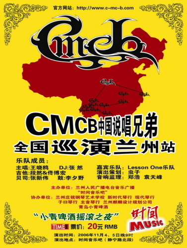 【CMCB】中国说唱兄弟★时间音乐吧★专场 - 虫子 - 拂晓,记忆绽放...★虫子★