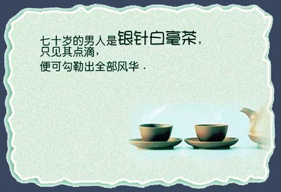 男人是一杯茶 - wf2735 - 空古幽兰