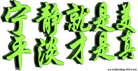 *宽容* - xiaoxin - 小心的天堂,有风,有雨,有阳光还有