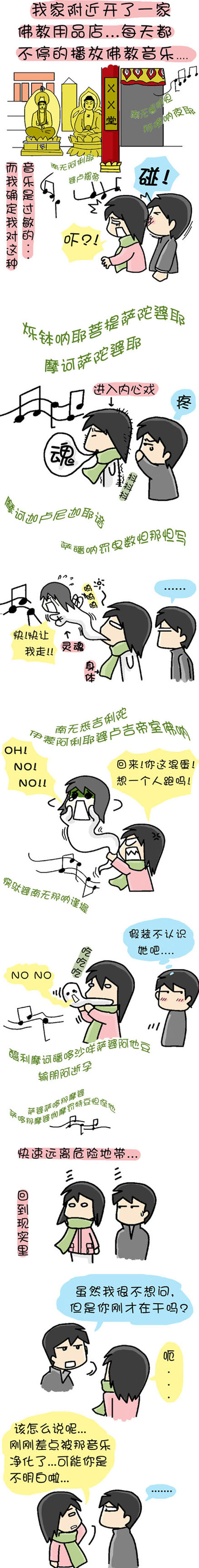 净化 - 小步 - 小步漫画日记