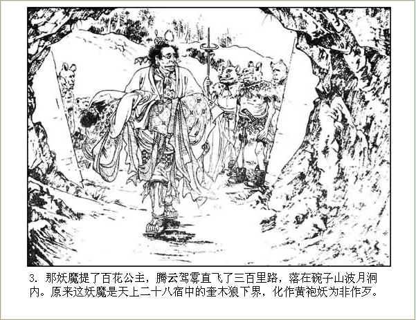 河北美版西游记连环画之十三 【波月洞】 - 丁午 - 漫话西游