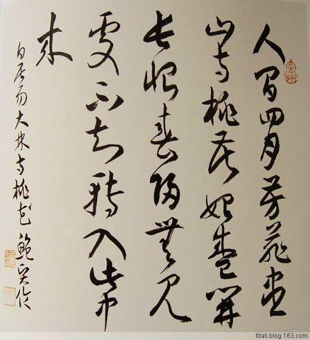 当今最受欢迎的中国30位书法家 - 安工书协 - 福安市职工书法家协会