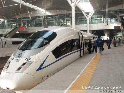 (原创)苏京津三站游.下.之一(京津高速列车上所见所思) - 从来处来 - 岛城游子的博客