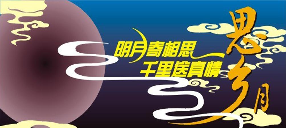 精美的博客顶栏素材(中秋系列) - 理睬 - .