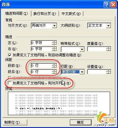 解决mathtype公式拉大word中行间距的问题 - 晓磊 - 晓磊的网上家园