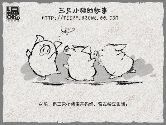 理应歪合系列三只小猪的故事 - E.T. - 白痴E.T.