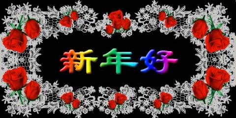 [音画原创]恭祝朋友新年快乐! - 梧叶飘黄 - 梧叶飘黄的博客