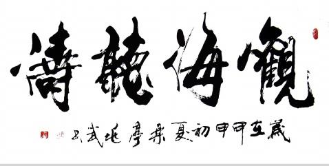蒋兆武书法作品精选--33 - 天际凡尘 - 天际凡尘
