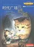 愉快的阅读之旅 - 舒馨馥子 - 做书香少年点灯人, 让书香美丽我人生!