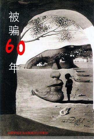 图书推荐0010号:《被骗60年》 - 李黎 - 确实是增长的过程