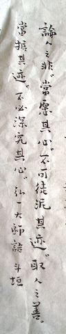 斗垣书法20录弘一法师语:论人之非 - 斗垣 - 斗垣的博客
