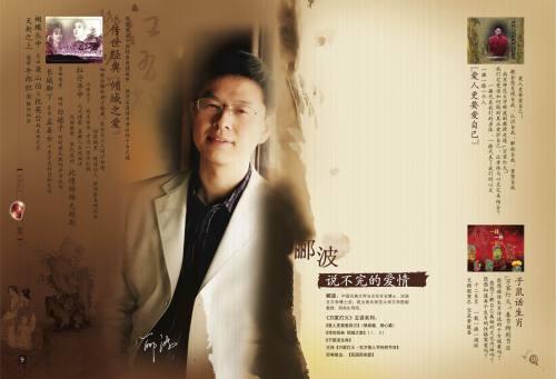 谜一般的中国经典爱情 - 万家灯火 - 江苏城市频道《万家灯火》栏目官方博客