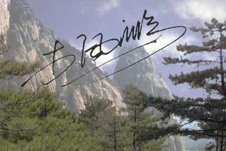 【转载】签名设计----背景签(风景) - 严老夫子 - 严老夫子的博客
