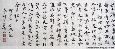 """书法[原创 翟顺和书法 """"栁宗元 小石城山记""""] - 翟顺和 - 悠然见南山"""