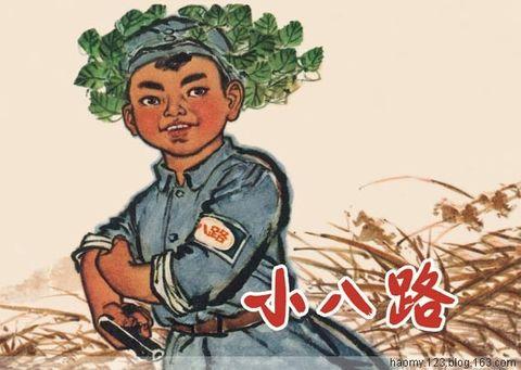 经典儿童故事连环画封面赏析 - haomy.123 - haomy.123的博客