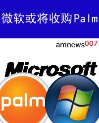微软或将收购Palm? - amnews007 - 阿魔的超媒体观察
