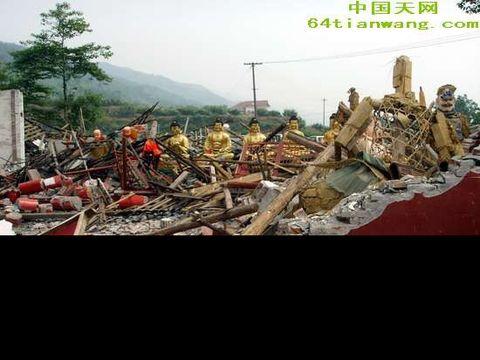 地震奇景 寺庙垮了菩萨在 - 快乐宝儿 - 爱情变淡了!我们就做亲人!