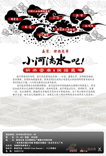 小河淌水吧——祈雨云南民谣义演 - 张晓舟 - 张晓舟的博客