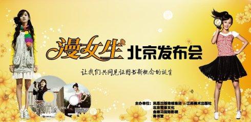 欢迎书迷参加北京图书秀 - 饶雪漫 - 饶雪漫博客