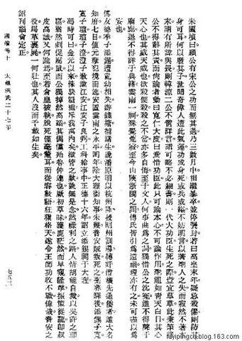 傅添锡史料(影印件)  - 怀谷 - 浦东老傅的笔记本