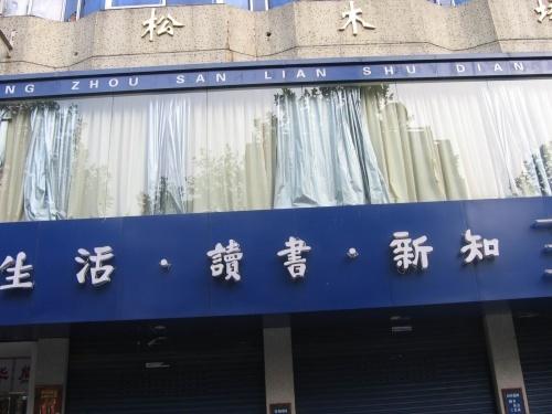令人不爽的文史书店-杭州书林 - 罗卫东 - 罗卫东的博客