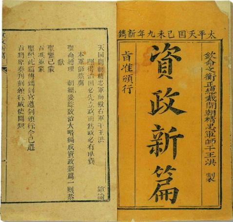 追忆:晚清已经启动了知识产权的立法保护  - 裴钰 - 裴钰的人文悦读
