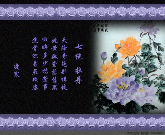 七绝  自题牡丹图(原) - 凌寒 - 梅影清溪