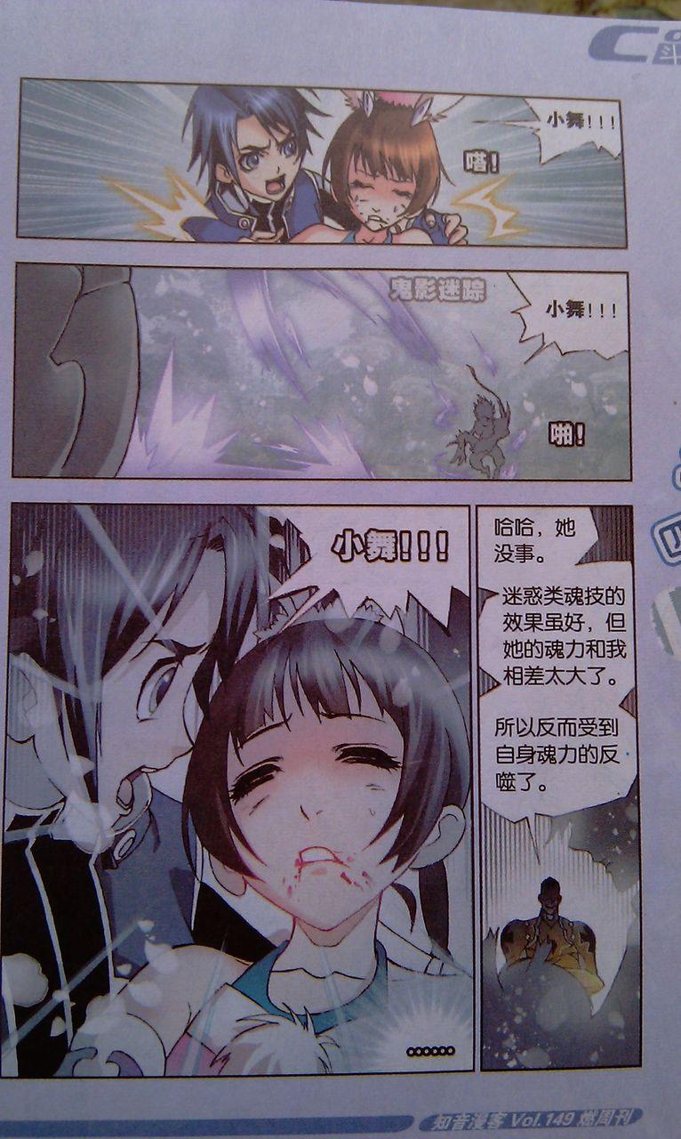 斗罗大陆 第13回 蓝色的雪 蓝色的雪的博客