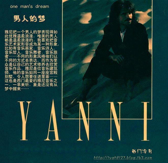 【醉心单曲】one mans dream 男人的梦/雅尼 - 西门冷月 -                  .