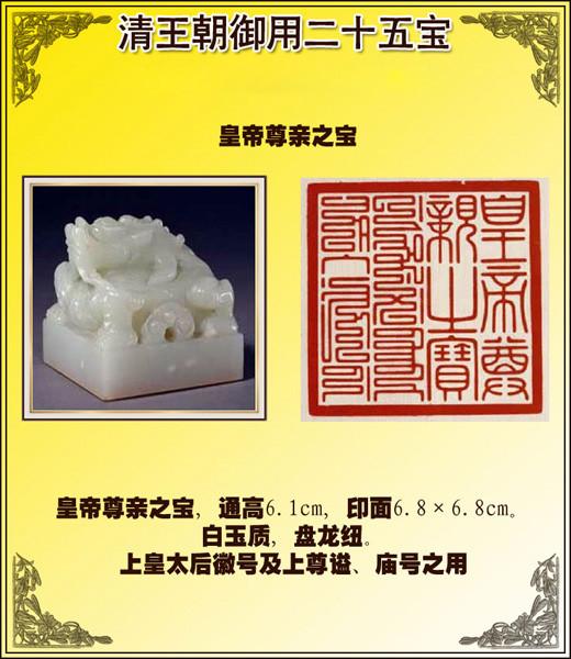 清王朝御用二十五宝 - 冰雪(北京) - l56z12z18的博客